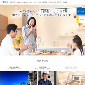 HEXEL Works新卒採用サイトへ